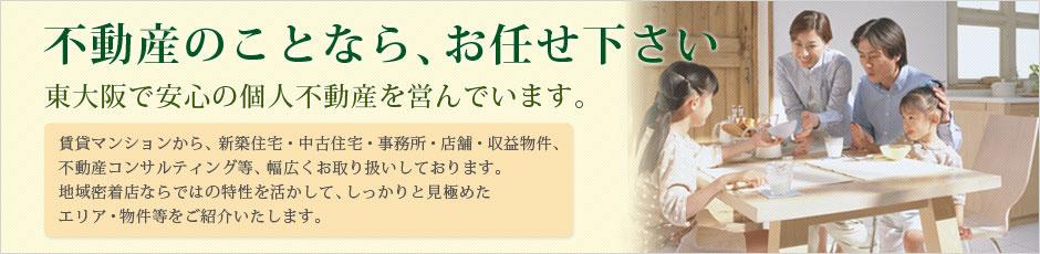 不動産のことなら、お任せ下さい 東大阪で安心の個人不動産を営んでいます。